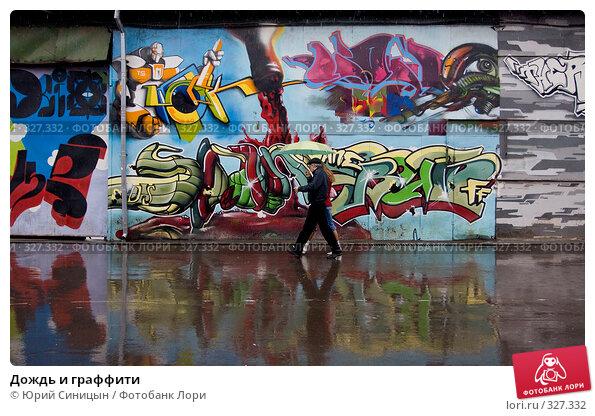 Дождь и граффити, фото № 327332, снято 20 апреля 2008 г. (c) Юрий Синицын / Фотобанк Лори