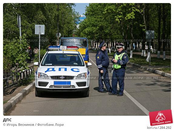 ДПС, эксклюзивное фото № 284292, снято 9 мая 2008 г. (c) Игорь Веснинов / Фотобанк Лори