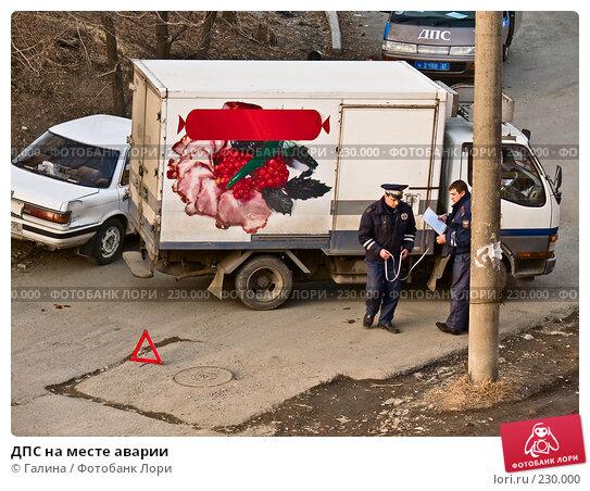 ДПС на месте аварии, фото № 230000, снято 21 марта 2008 г. (c) Галина Щеглова / Фотобанк Лори