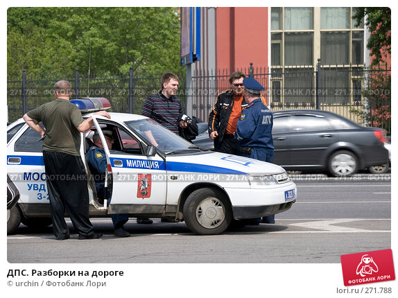 ДПС. Разборки на дороге, фото № 271788, снято 1 мая 2008 г. (c) urchin / Фотобанк Лори