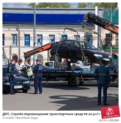 ДПС. Служба перемещения транспортных средств за работой, фото № 268884, снято 26 апреля 2008 г. (c) urchin / Фотобанк Лори
