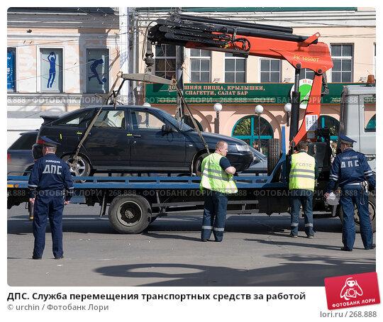 ДПС. Служба перемещения транспортных средств за работой, фото № 268888, снято 26 апреля 2008 г. (c) urchin / Фотобанк Лори