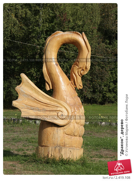 "Купить «""Дракон"", дерево», фото № 2419108, снято 11 сентября 2010 г. (c) Устинова Мария / Фотобанк Лори"