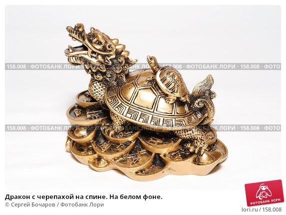 Дракон с черепахой на спине. На белом фоне., фото № 158008, снято 22 декабря 2007 г. (c) Сергей Бочаров / Фотобанк Лори