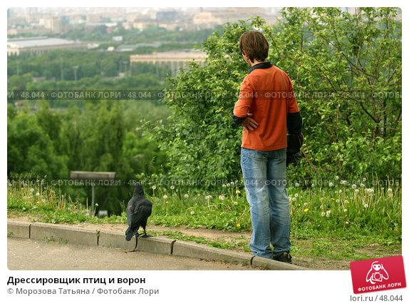Дрессировщик птиц и ворон, фото № 48044, снято 17 июня 2006 г. (c) Морозова Татьяна / Фотобанк Лори