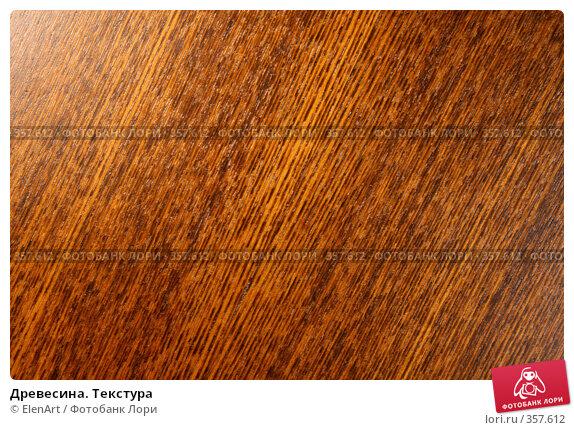 Купить «Древесина. Текстура», фото № 357612, снято 29 января 2020 г. (c) ElenArt / Фотобанк Лори
