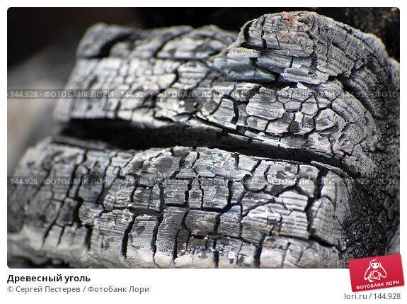 Древесный уголь, фото № 144928, снято 10 июня 2007 г. (c) Сергей Пестерев / Фотобанк Лори