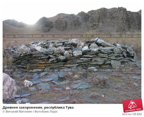 Древнее захоронение, республика Тува, фото № 25832, снято 16 октября 2005 г. (c) Виталий Матонин / Фотобанк Лори