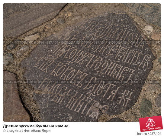 Древнерусские буквы на камне, фото № 287104, снято 10 мая 2008 г. (c) Liseykina / Фотобанк Лори