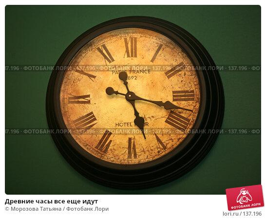 Древние часы все еще идут, фото № 137196, снято 1 сентября 2007 г. (c) Морозова Татьяна / Фотобанк Лори