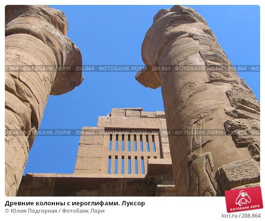 Древние колонны с иероглифами. Луксор, фото № 208864, снято 6 марта 2005 г. (c) Юлия Селезнева / Фотобанк Лори