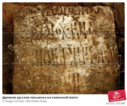 Древние русские письмена на каменной плите, фото № 312908, снято 1 января 2004 г. (c) Sergey Toronto / Фотобанк Лори
