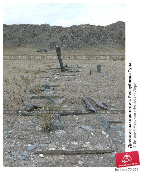 Древние захоронения. Республика Тува., фото № 70024, снято 28 июля 2007 г. (c) Виталий Матонин / Фотобанк Лори