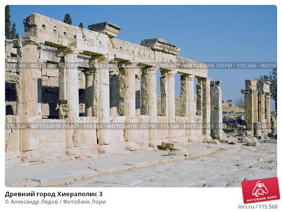 Купить «Древний город Хиераполис 3», фото № 115568, снято 16 сентября 2007 г. (c) Александр Лядов / Фотобанк Лори