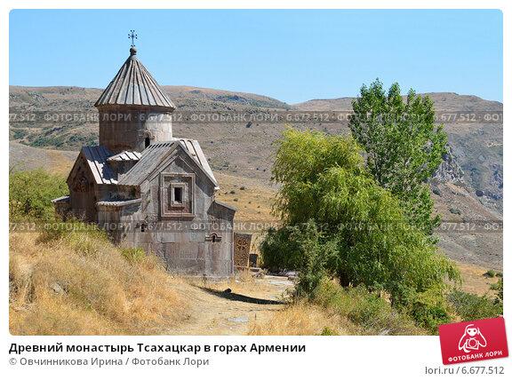 Купить «Древний монастырь Тсахацкар в горах Армении», фото № 6677512, снято 9 сентября 2014 г. (c) Овчинникова Ирина / Фотобанк Лори
