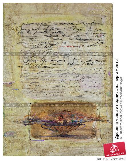 Древняя чаша и надпись на пергаменте. Стоковая иллюстрация, иллюстратор Elizaveta Kharicheva / Фотобанк Лори