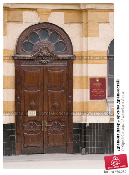Древняя дверь архива древностей, фото № 60252, снято 1 мая 2007 г. (c) Юрий Синицын / Фотобанк Лори