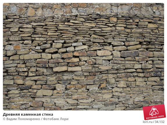 Древняя каменная стена, фото № 34132, снято 15 апреля 2007 г. (c) Вадим Пономаренко / Фотобанк Лори
