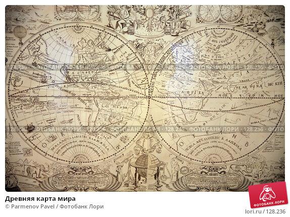 Древняя карта мира, фото № 128236, снято 18 ноября 2007 г. (c) Parmenov Pavel / Фотобанк Лори