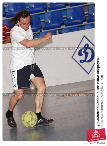 Дриблинг в исполнении Ильи Авербуха, фото № 179624, снято 29 мая 2007 г. (c) Артём Анисимов / Фотобанк Лори