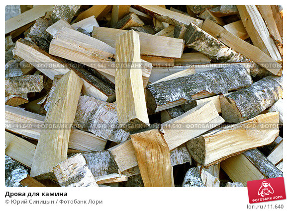 Дрова для камина, фото № 11640, снято 21 октября 2016 г. (c) Юрий Синицын / Фотобанк Лори