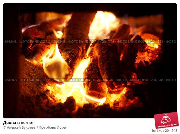 Дрова в печке, фото № 204948, снято 10 декабря 2007 г. (c) Алексей Букреев / Фотобанк Лори