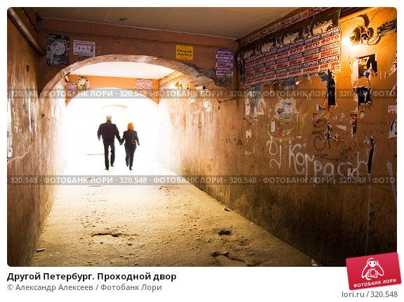 Купить «Другой Петербург. Проходной двор», эксклюзивное фото № 320548, снято 17 мая 2007 г. (c) Александр Алексеев / Фотобанк Лори