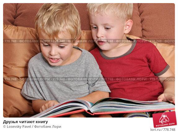 Купить «Друзья читают книгу», фото № 778748, снято 21 ноября 2019 г. (c) Losevsky Pavel / Фотобанк Лори