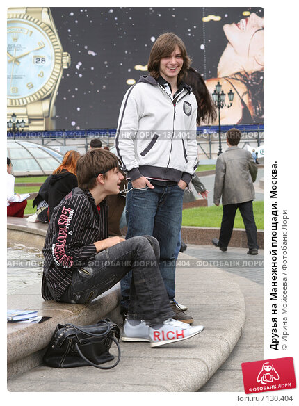 Купить «Друзья на Манежной площади. Москва.», эксклюзивное фото № 130404, снято 3 июня 2005 г. (c) Ирина Мойсеева / Фотобанк Лори