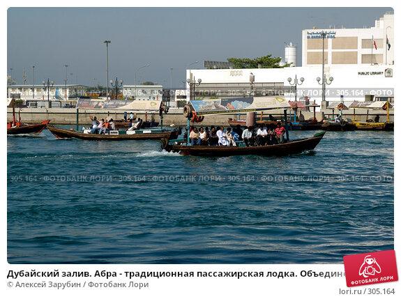 Дубайский залив. Абра - традиционная пассажирская лодка. Объединённые Арабские Эмираты, фото № 305164, снято 16 ноября 2007 г. (c) Алексей Зарубин / Фотобанк Лори