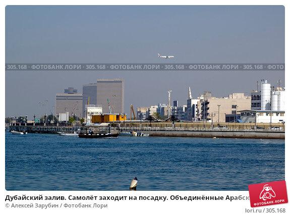 Купить «Дубайский залив. Самолёт заходит на посадку. Объединённые Арабские Эмираты», фото № 305168, снято 16 ноября 2007 г. (c) Алексей Зарубин / Фотобанк Лори