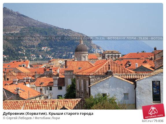 Дубровник (Хорватия). Крыши старого города, фото № 79836, снято 28 августа 2007 г. (c) Сергей Лебедев / Фотобанк Лори