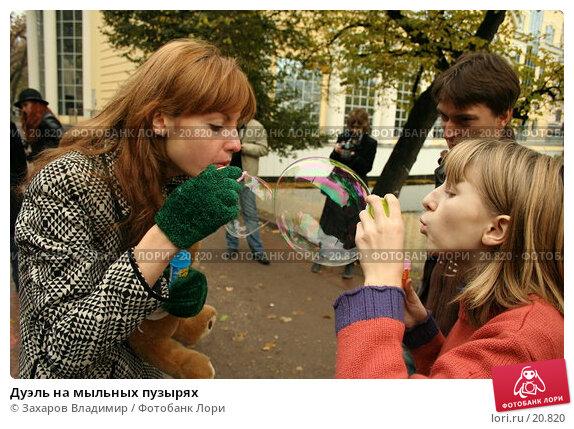 Купить «Дуэль на мыльных пузырях», фото № 20820, снято 22 октября 2006 г. (c) Захаров Владимир / Фотобанк Лори