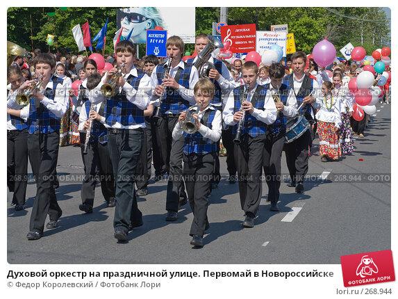 Духовой оркестр на праздничной улице. Первомай в Новороссийске, фото № 268944, снято 1 мая 2008 г. (c) Федор Королевский / Фотобанк Лори