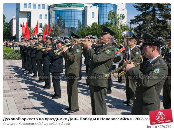 Духовой оркестр на празднике День Победы в Новороссийске - 2008 год, фото № 279760, снято 9 мая 2008 г. (c) Федор Королевский / Фотобанк Лори