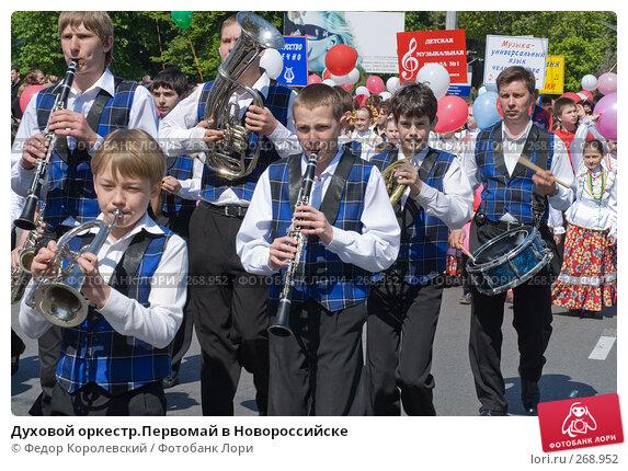 Духовой оркестр.Первомай в Новороссийске, фото № 268952, снято 1 мая 2008 г. (c) Федор Королевский / Фотобанк Лори