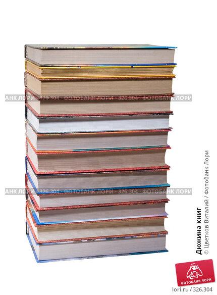 Дюжина книг, фото № 326304, снято 17 июня 2008 г. (c) Цветков Виталий / Фотобанк Лори