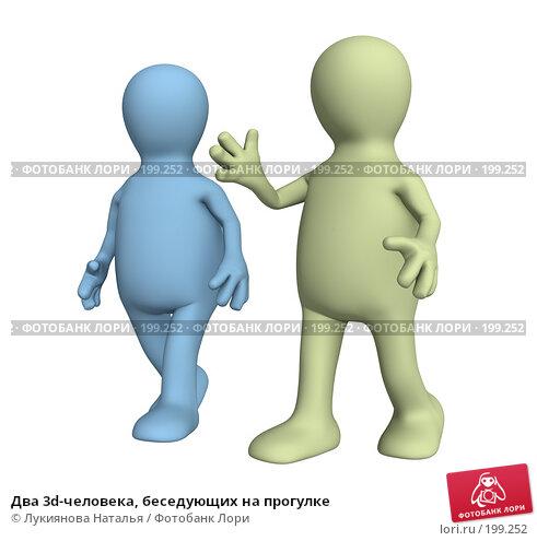 Два 3d человека, беседующих на прогулке, иллюстрация № 199252 (c) Лукиянова Наталья / Фотобанк Лори