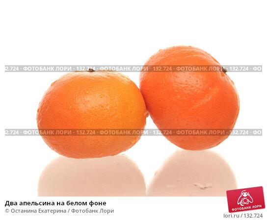 Два апельсина на белом фоне, фото № 132724, снято 20 ноября 2007 г. (c) Останина Екатерина / Фотобанк Лори