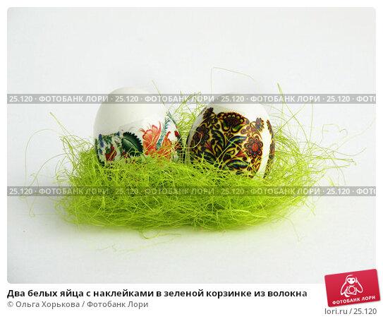 Два белых яйца с наклейками в зеленой корзинке из волокна, фото № 25120, снято 20 марта 2007 г. (c) Ольга Хорькова / Фотобанк Лори