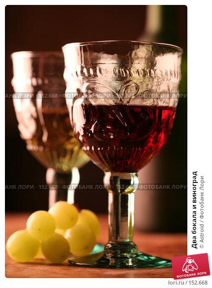 Купить «Два бокала и виноград», фото № 152668, снято 5 октября 2007 г. (c) Astroid / Фотобанк Лори