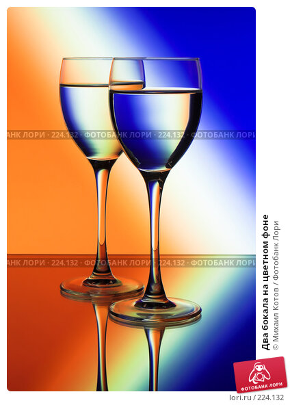 Два бокала на цветном фоне, фото № 224132, снято 19 августа 2017 г. (c) Михаил Котов / Фотобанк Лори