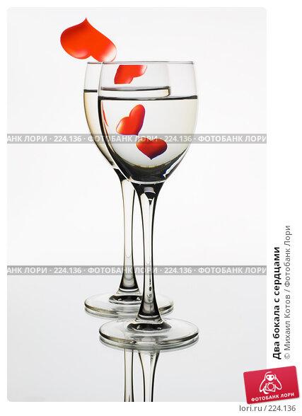 Купить «Два бокала с сердцами», фото № 224136, снято 25 апреля 2018 г. (c) Михаил Котов / Фотобанк Лори