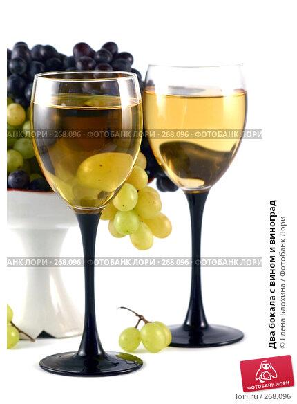 Купить «Два бокала с вином и виноград», фото № 268096, снято 23 августа 2007 г. (c) Елена Блохина / Фотобанк Лори