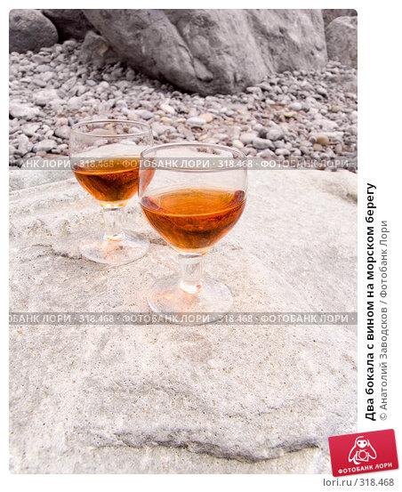 Два бокала с вином на морском берегу, фото № 318468, снято 27 мая 2006 г. (c) Анатолий Заводсков / Фотобанк Лори