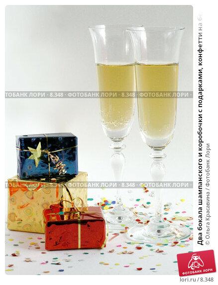 Два бокала шампанского и коробочки с подарками, конфетти на белом, фото № 8348, снято 3 сентября 2006 г. (c) Ольга Красавина / Фотобанк Лори