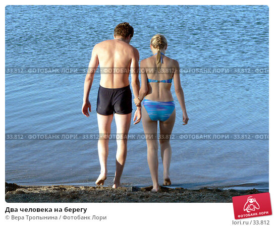 Два человека на берегу, фото № 33812, снято 26 июля 2006 г. (c) Вера Тропынина / Фотобанк Лори