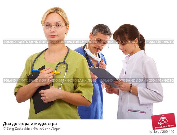 Купить «Два доктора и медсестра», фото № 200440, снято 18 января 2008 г. (c) Serg Zastavkin / Фотобанк Лори
