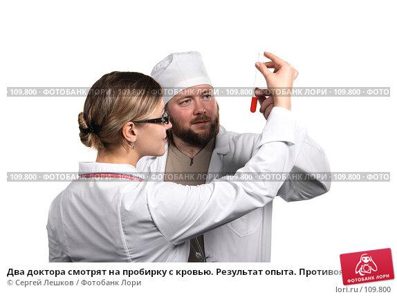 Два доктора смотрят на пробирку с кровью. Результат опыта. Противоядие., фото № 109800, снято 21 октября 2007 г. (c) Сергей Лешков / Фотобанк Лори