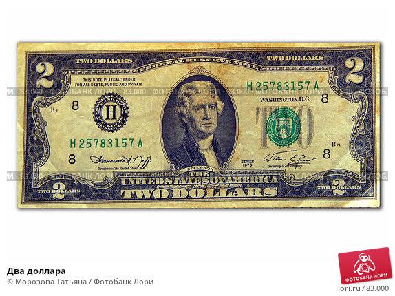 Два доллара, фото № 83000, снято 6 марта 2006 г. (c) Морозова Татьяна / Фотобанк Лори